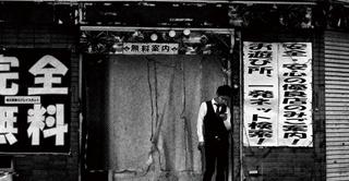 """""""SPEAKEASY""""   Daido Moriyama"""