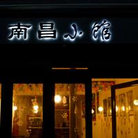 Chez Nanchang